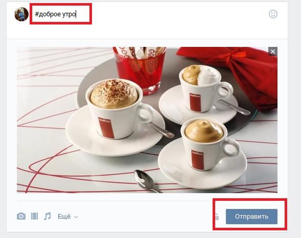 Добавление хэштега в записи Вконтакте
