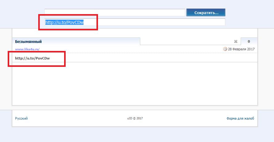 Сокращенная ссылка запрещенных сайтов Вконтакте