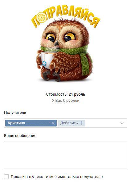 Отправление подарка другу ВКонтакте