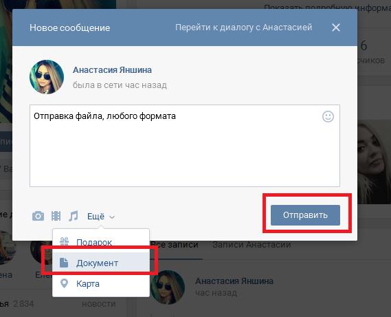 Использование раздела «документы», для отправки файлов