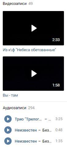 """Открываем вкладку """"Видеозаписи"""""""