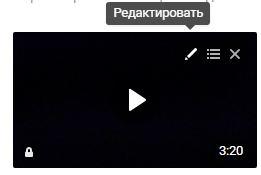 """Выбираем команду """"Редактировать"""""""