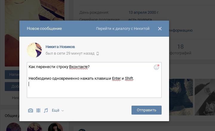 Перенос строки Вконтакте