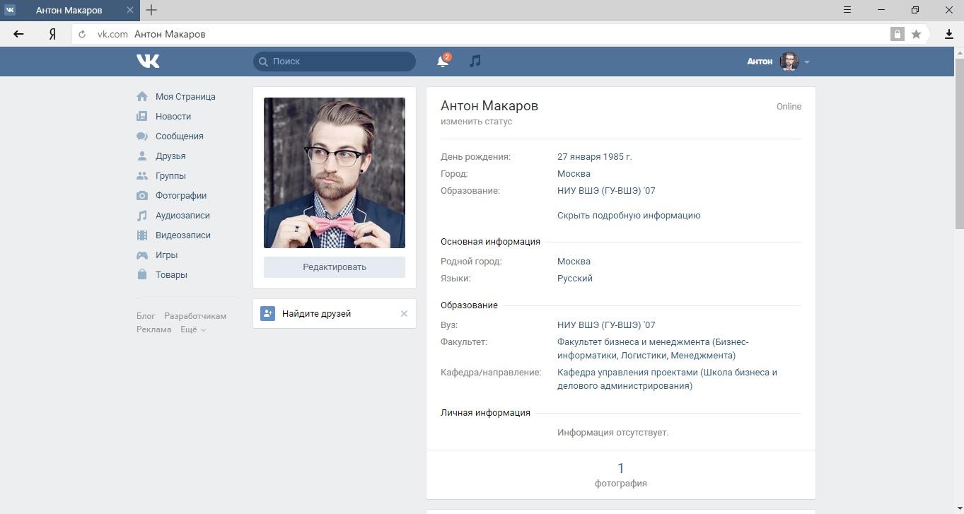 Так выглядит страница нового пользователя «ВКонтакте»