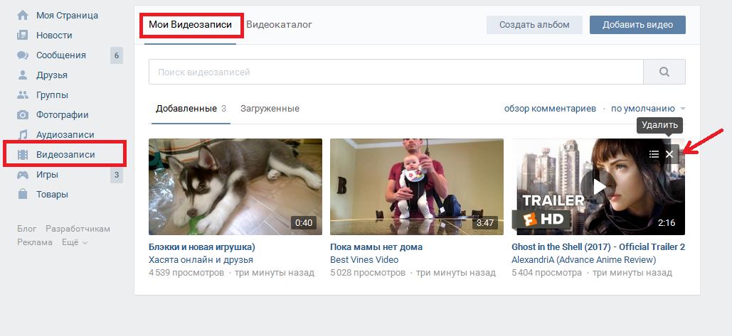 Удаление видеороликов Вконтакте