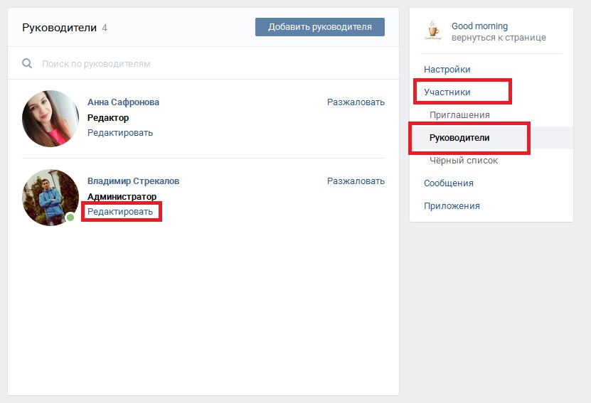 Список администраторов группы