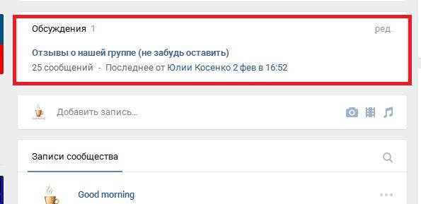 Раздел обсуждения Вконтакте