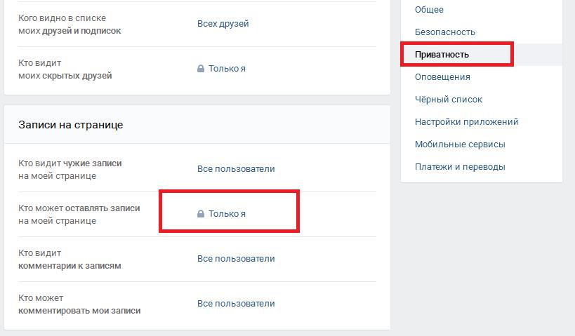 Настройка доступа к размещению записей на вашей странице