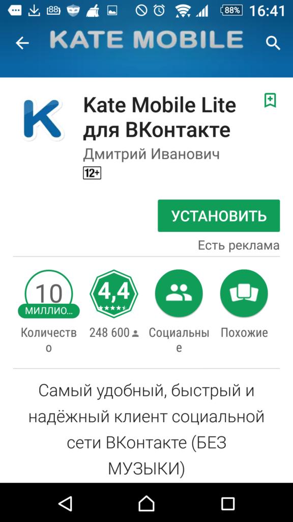 Приложение KateMobile