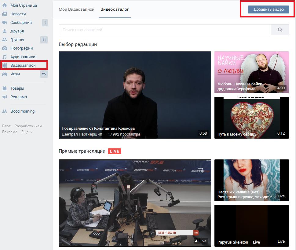 Добавление видеороликов на свою страницу
