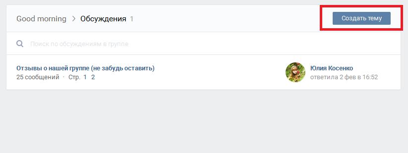 Создание обсуждений Вконтакте