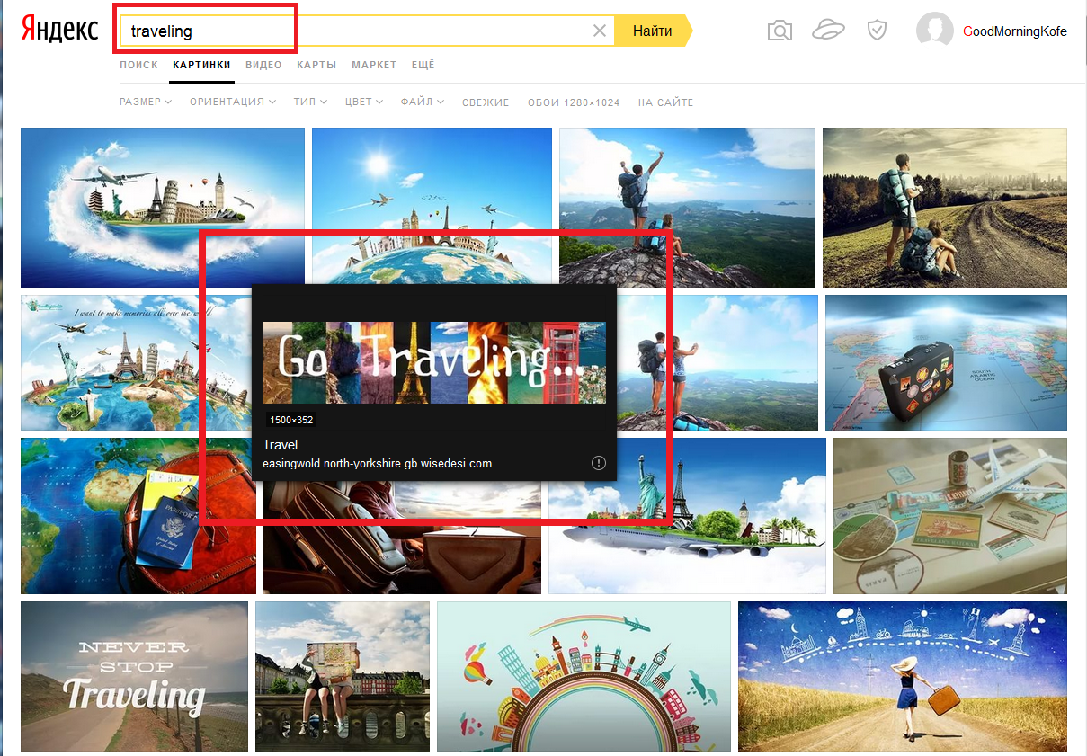 Поиск картинок в «Яндексе» для аватарки группы
