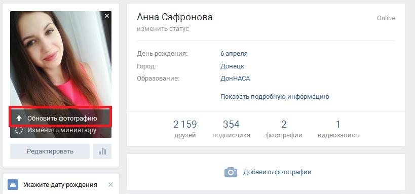 Обновление фотографии профиля Вконтакте