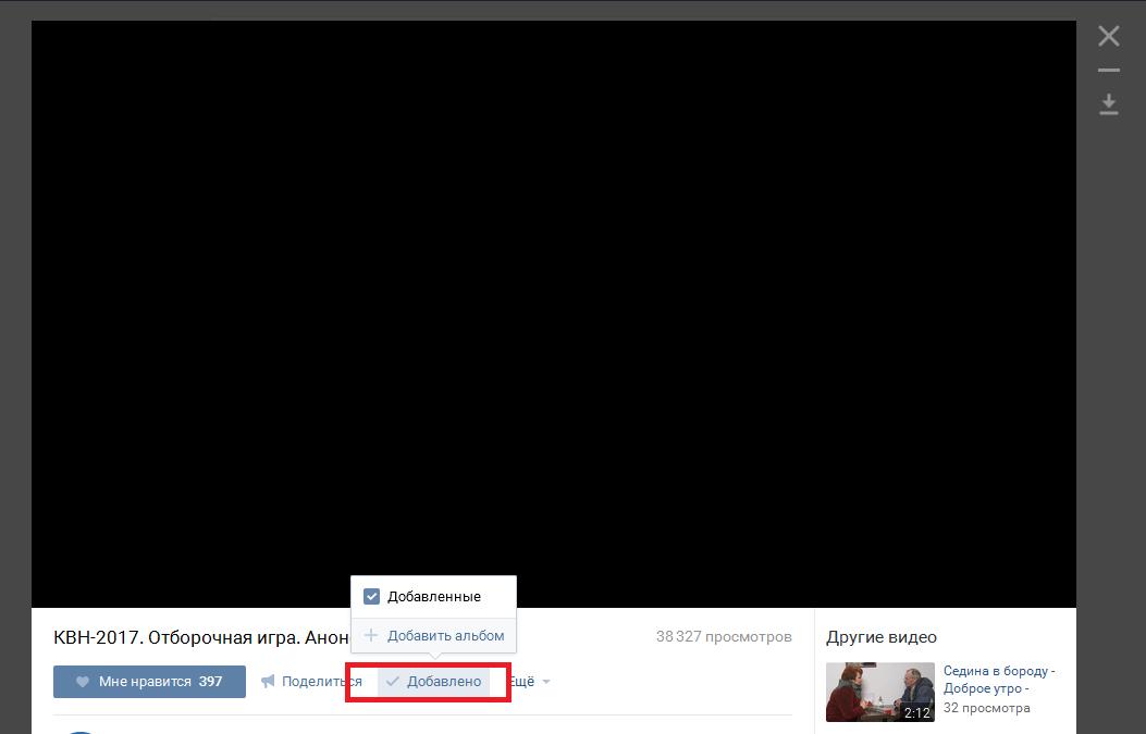 Добавление видеоролика на свою страницу с раздела «видеозаписи»