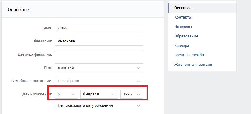 Редактирование даты рождения
