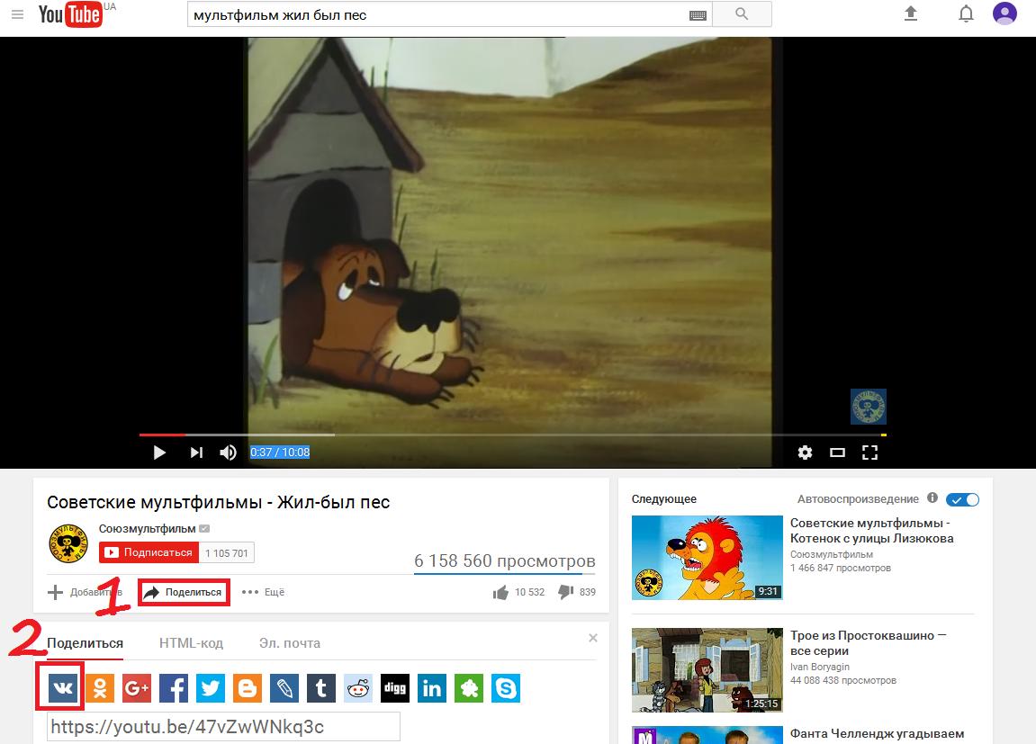 Добавление видеоролика с YouTube