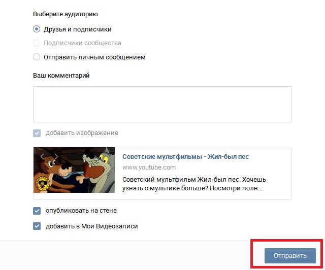 Настройки добавления видеоролика с YouTube в раздел видеозаписи Вконтакте