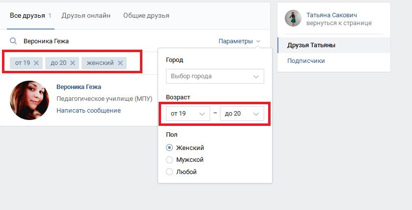 Определение возраста человека, при помощи поиска друзей Вконтакте