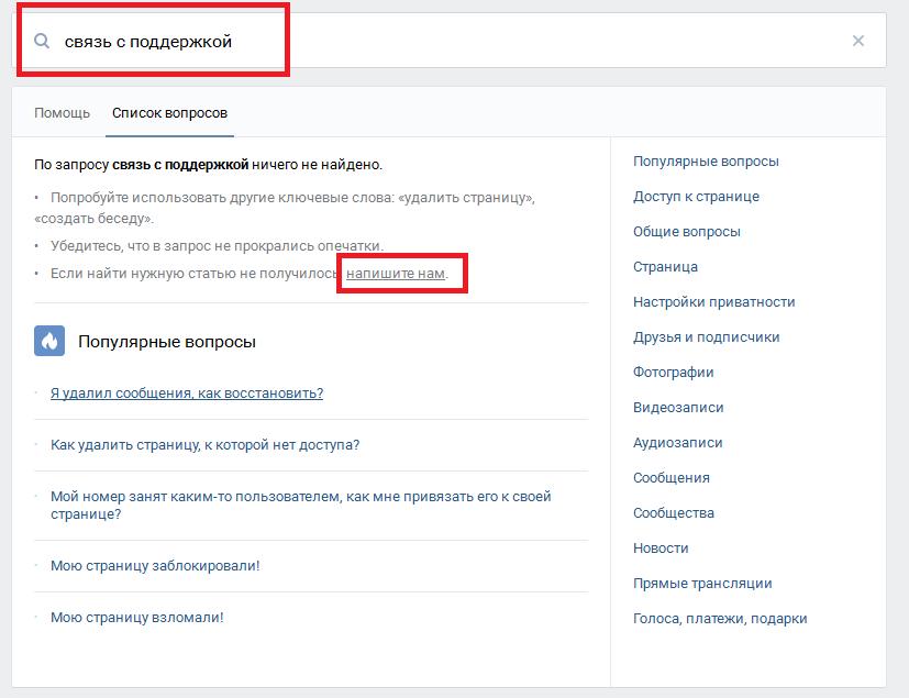 Связь с поддержкой Вконтакте напрямую