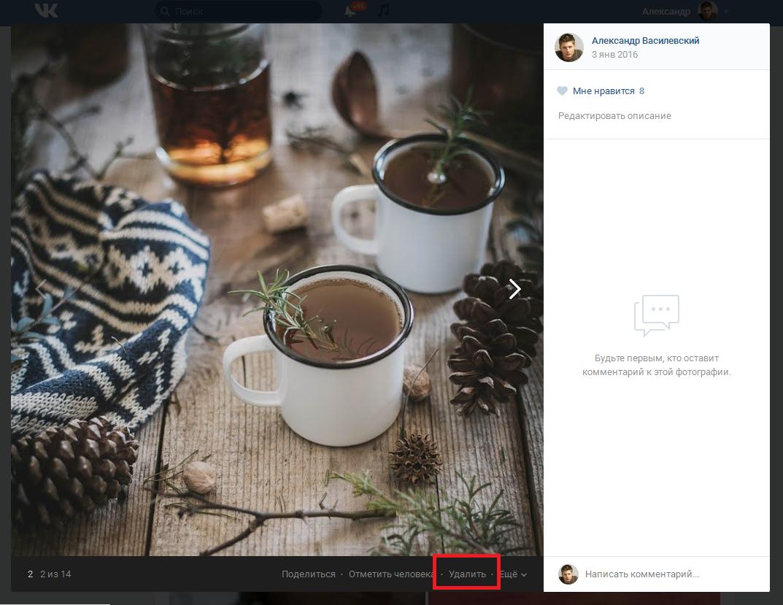 Удаление фотографий Вконтакте