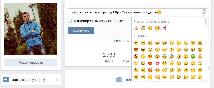 Сохранение статуса Вконтакте