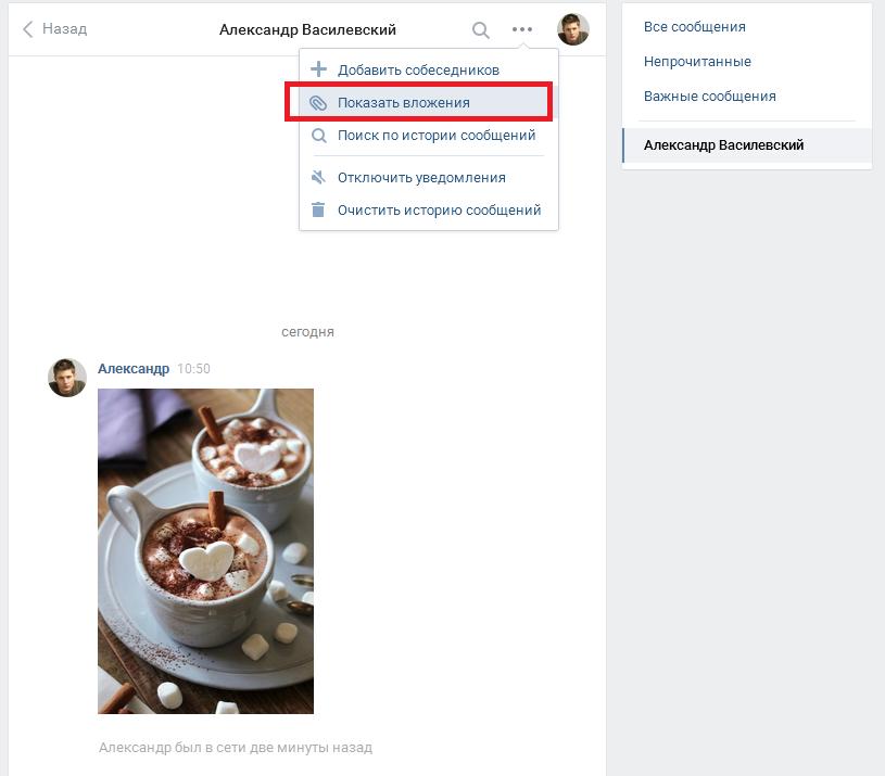 Удаление фотографий в личных сообщениях через вкладку «показать вложения»