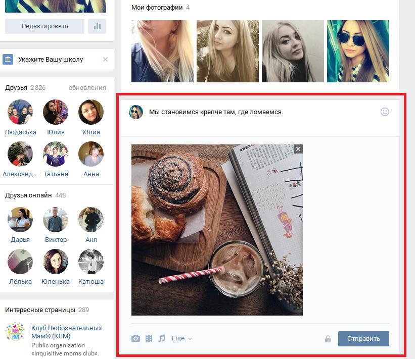 Добавление текста и изображения в пост на стене страницы