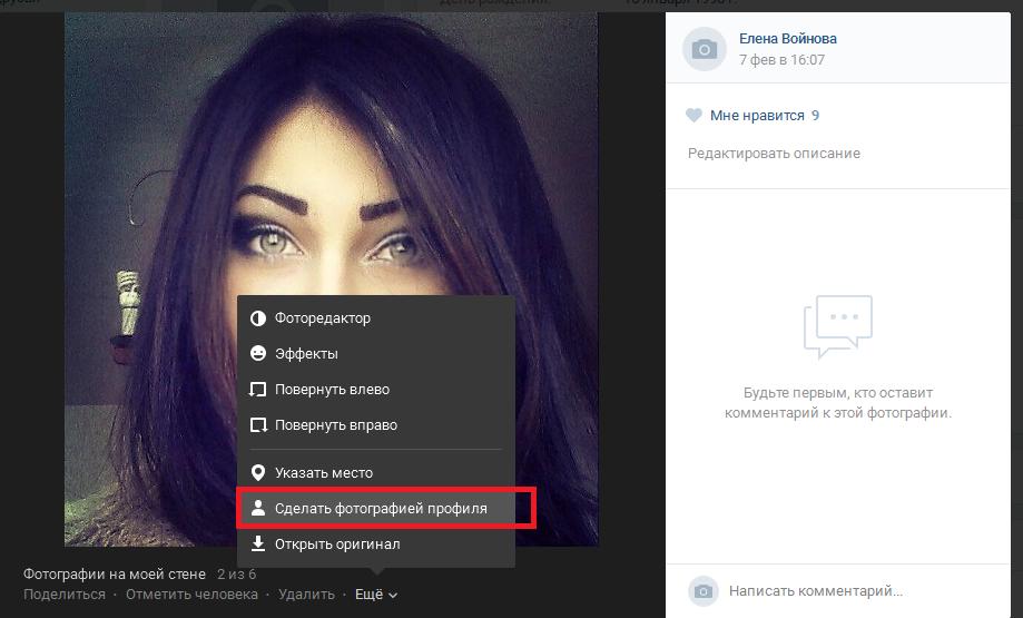 Использование фотографии для аватарки