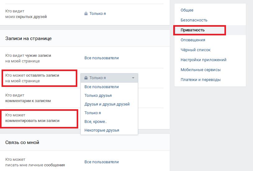 Настройка приватности пользователей Вконтакте, которые могут размещать записи на вашей странице