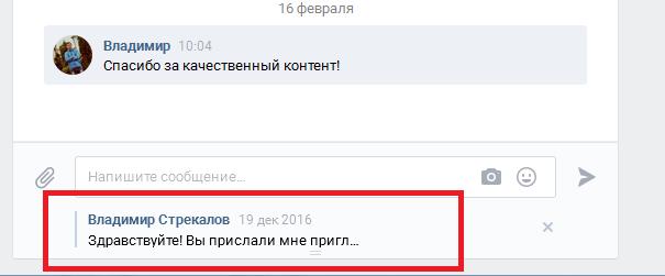 Пересылка сообщений Вконтакте