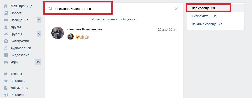 Поиск сообщений Вконтакте по имени и фамилии