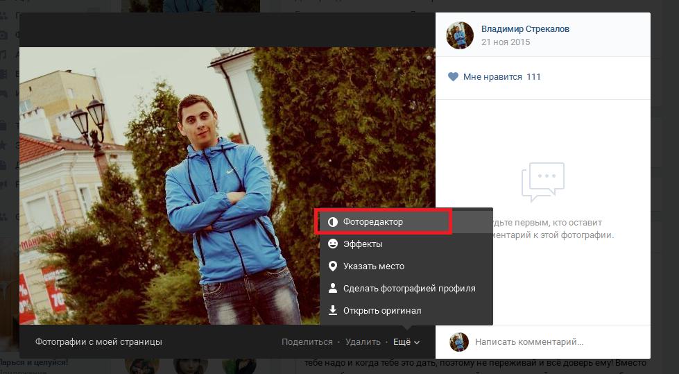 Раздел «фоторедактор» Вконтакте