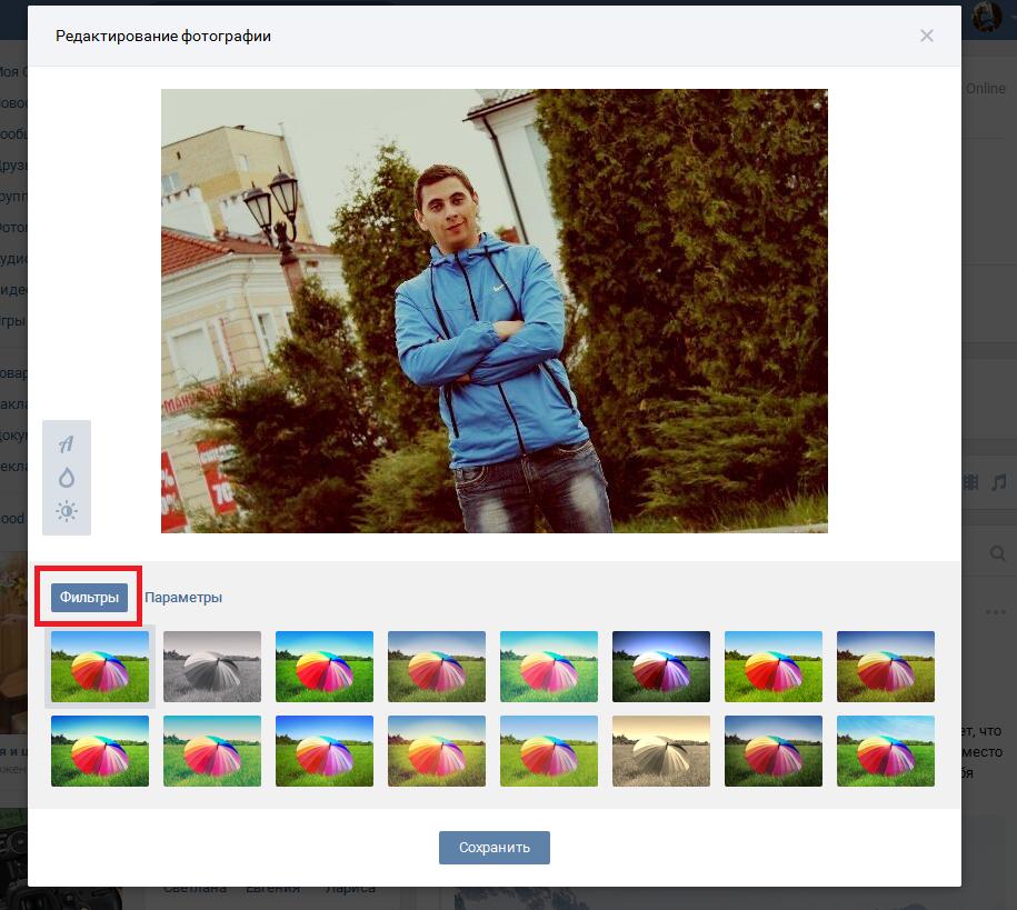 Настройка фильтров фотографии Вконтакте