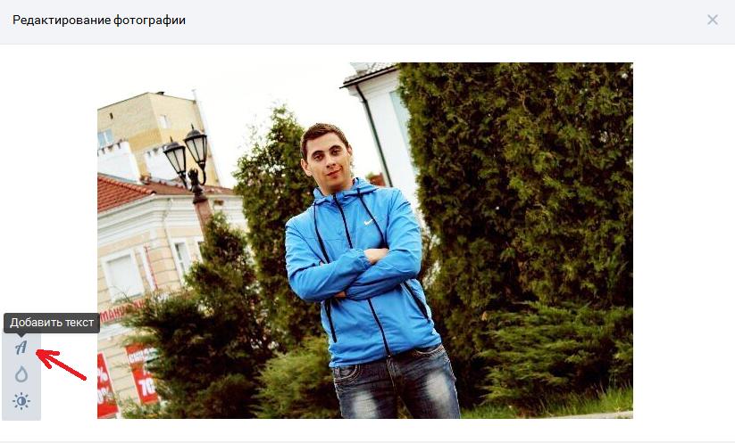 Дополнительные функции фотошопа Вконтакте
