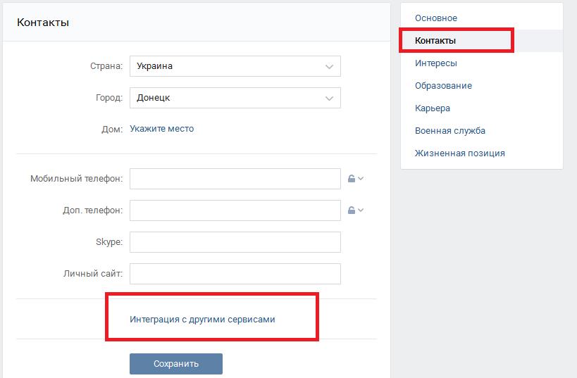 Вкладка интеграции страницы Вконтакте с другими сервисами