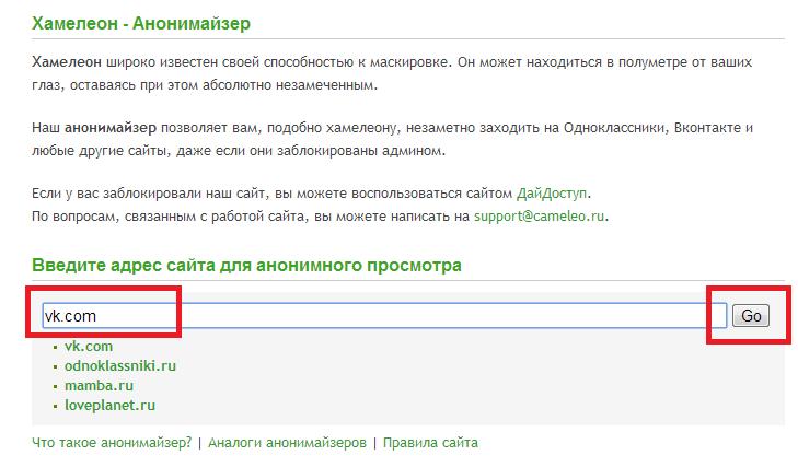Маскировка сайта Вконтакте через программу Хамелеон