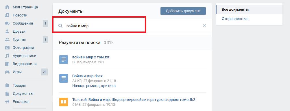 Почему вконтакте не прикрепляется фото