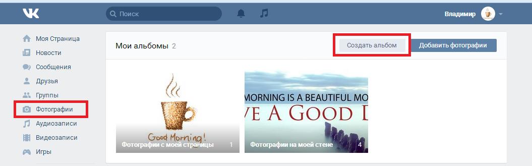Создание альбома Вконтакте