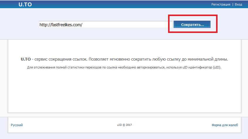 Сокращение ссылки на запрещенные сайты Вконтакте