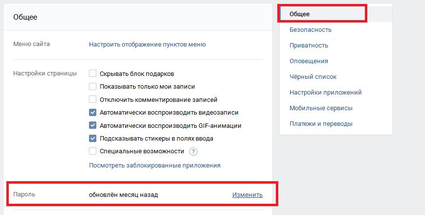 Изменение пароля Вконтакте