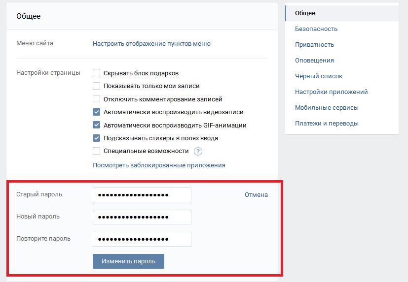 Ввод нового пароля, а также его подтверждение