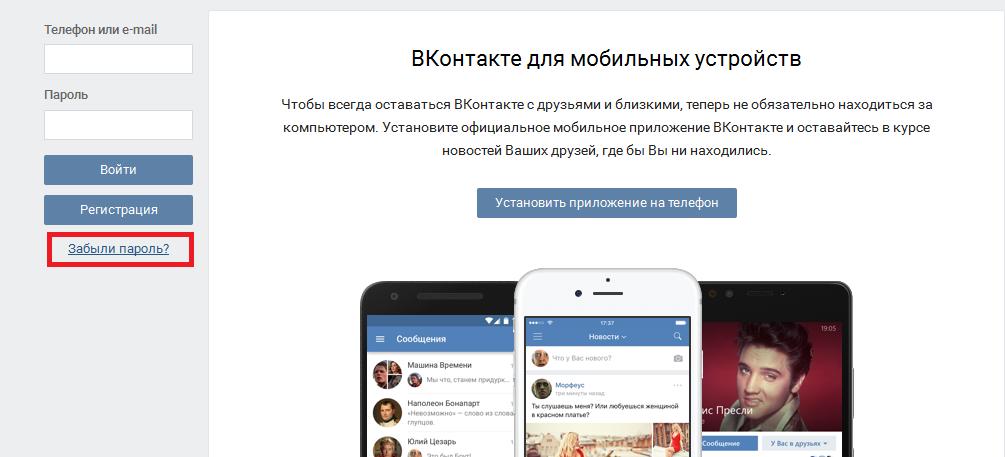 Восстановление пароля страницы Вконтакте