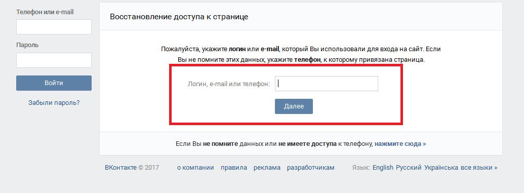 Восстановление пароля при помощи телефона, к которому привязана страница