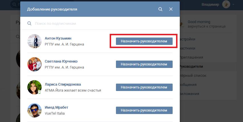 Как сделать администратором группы вконтакте