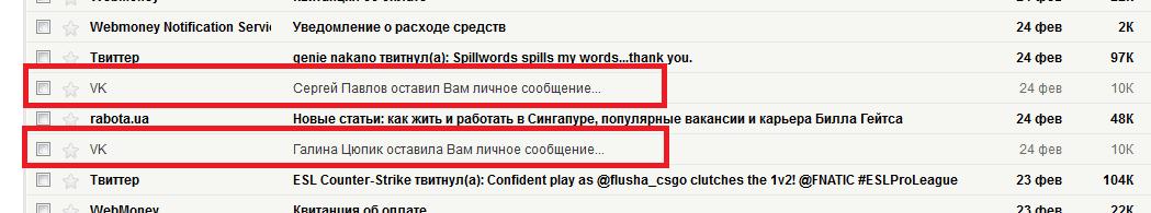 Поиск удаленных сообщений Вконтакте в электронной почте