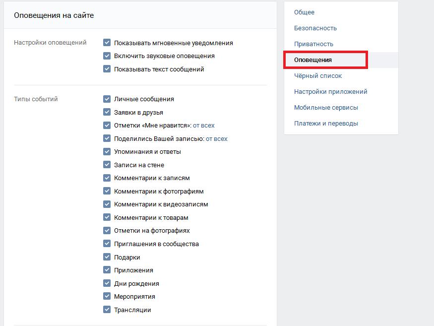 Настройки оповещений Вконтакте