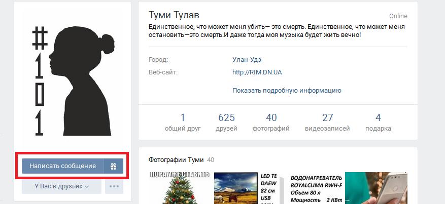 Вкладка «написать сообщение» Вконтакте