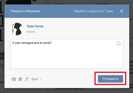 Отправка сообщения Вконтакте