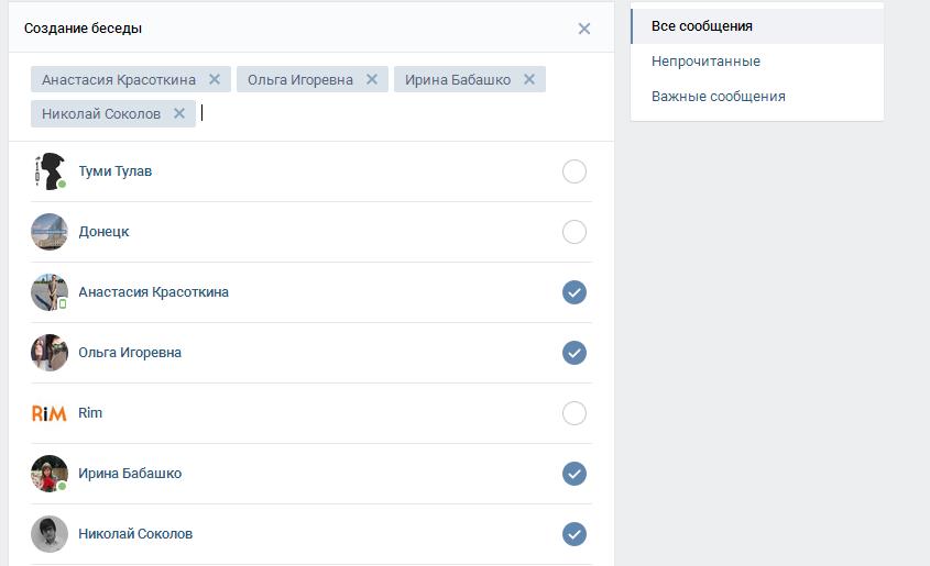 Выбор друзей для конференции Вконтакте
