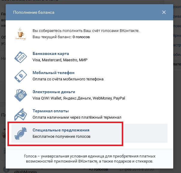 Бесплатное получение голосов Вконтакте
